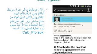 كيف يمكن تثبيت برنامج التجسس علي الواتس اب في الهواتف الذكية؟