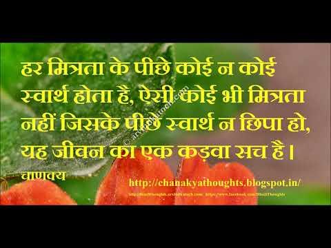 Famous Chanakya Hindi Thoughts in HD
