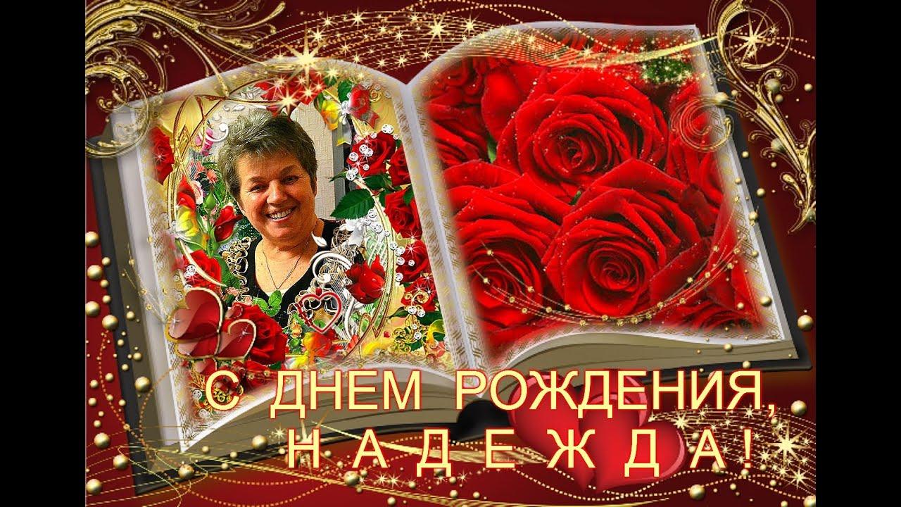 Поздравления с днем рождения для надежды. смс в