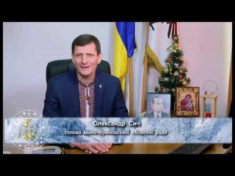 Привітання Олександра Сича з Новим роком та Різдвом Христовим