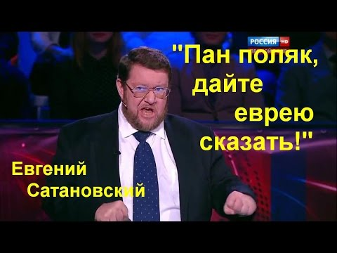Сатановский выносит мозг бедному поляку в прямом эфире...