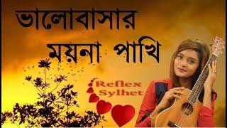 Valobasar Moyna Pakhi ( ভালোবাসার ময়না পাখি )  By Bithy Chy