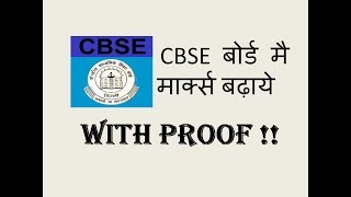 How to apply for CBSE verification and increase your marks in boards with proof!!!!