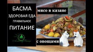 Мясо с овощами в казане. Здоровая еда. БАСМА. Правильное питание на костре.