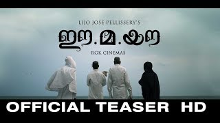 Ee.Ma.Yau Movie Official  Teaser HD | Vinayakan | Chemban Vinod | Dileesh Pothen |