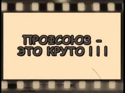 Агитационный видеоролик о профсоюзе ЦО № 1364