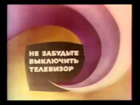{Реконструкция}Конец эфира (ЦТ СССР,1987-02.1988)