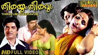 Thirayum Theeravum (1980)