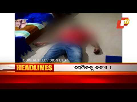 11 AM Headlines  28 June 2018   OTV
