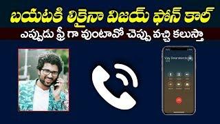 విజయ్ దేవరకొండ ఆడియో లీక్ || #VijayDevarakonda Phone Call Leaked || Filmylooks