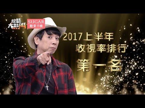 第一名 曹西平【2017上半年收視王】綜藝大熱門