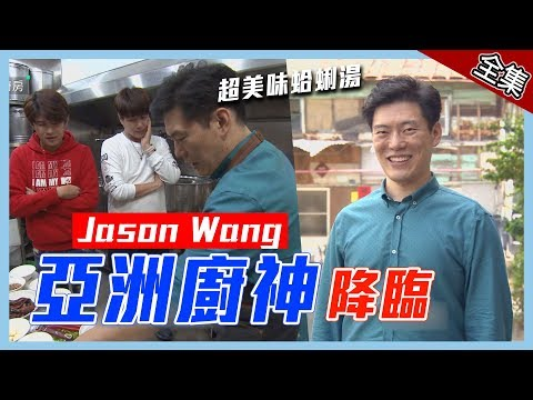台綜-愛玩客-20190409【台南】亞洲廚神Jason Wang駕到~征服暗黑食材沒問題!!