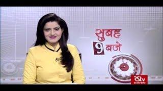 Hindi News Bulletin | हिंदी समाचार बुलेटिन – 02 Jan, 2019 (9 am)