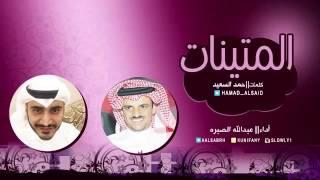 شيلة.. السمينات..كلمات/حمد السعيد..اداء /عبدالله البصره