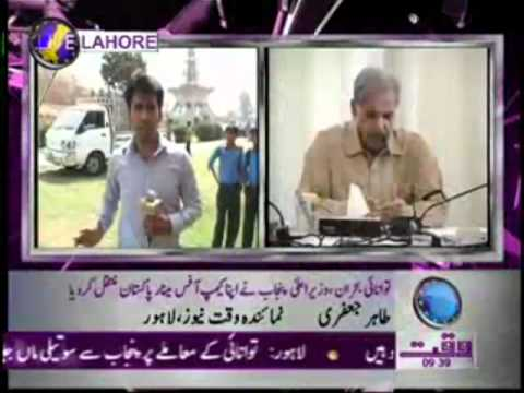 CM Punjab Protest Camp Over Energy Crisis News Package 01 June 2012