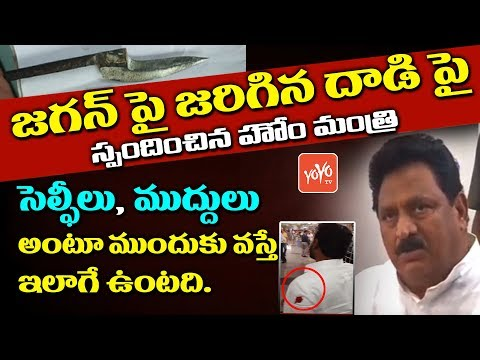 Attack on YS Jagan at Airport: AP Home Minister Reaction | Chandrababu Naidu | MLA Roja | YOYO TV