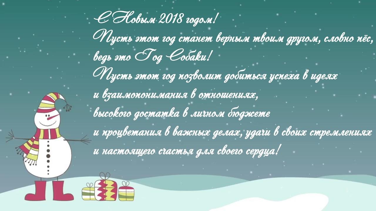 Текст новогоднего поздравления президента 2018