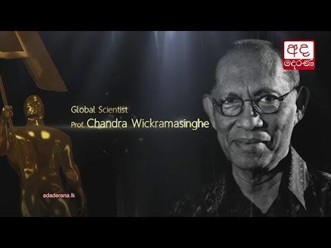 Ada Derana Sri Lankan of the Year 2017 - Global Scientist - Prof. Chandra Wickramasinghe