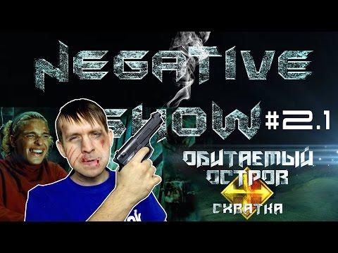 NEGATIVE SHOW #2.1 [2015] Обзор на фильм Обитаемый остров: Схватка (21+)