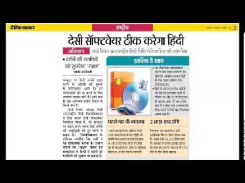FM GOLD Parikrama (24 Nov) : Hindi Software Saksham (हिंदी विश्वविद्यालय)