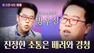 [토크콘서트 화통] 유머소통강사 방우정 2015.9.17(목)