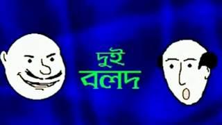 Download বাংলা ফানি কার্টুন   ভি ডিও 3Gp Mp4