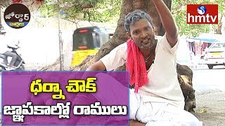 Village Ramulu Remains Dharna Chowk Memories | Jordar News | hmtv