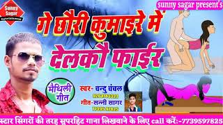 "Maithili hot song // kumaire me delkau fair // singer chandu chanchal"" 2019"""