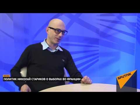 Николай Стариков о выборах во Франции