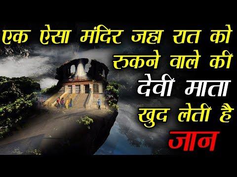 99% हिन्दू नहीं जानते इस मंदिर का रहस्य || आज भी देवी करती है ये काम || जान कर हैरान रह जाओगे