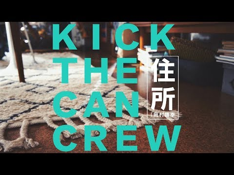 KICK THE CAN CREW 「住所 feat. 岡村靖幸」Music Video - YouTube (08月10日 21:45 / 24 users)