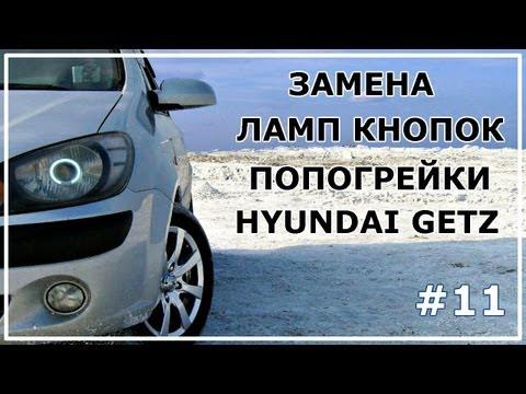 #11. Замена ламп кнопок подогрева сидений Hyundai Getz