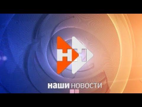 Информационная программа «Наши новости» 20.09.2018. Дневной выпуск