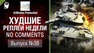 Худшие Реплеи Недели - No Comments №38 - от A3Motion [World of Tanks]