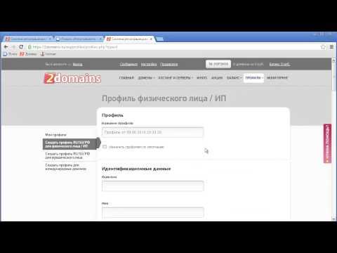 Регистрация домена для быстрого набора рефералов