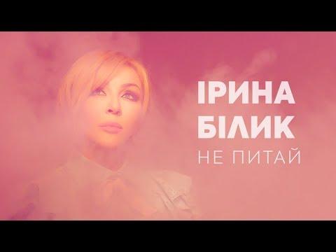 ІРИНА БІЛИК - НЕ ПИТАЙ (Official Video)