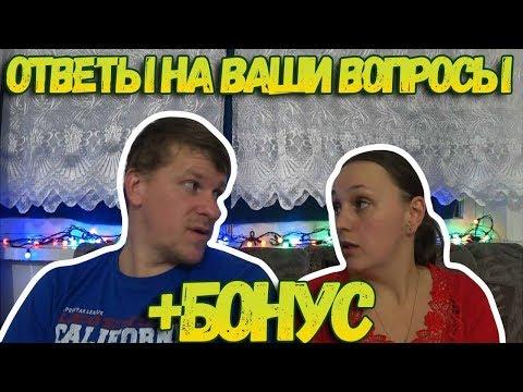Ответы на вопросы // + БОНУС