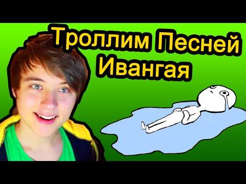 ПРАНК ПЕСНЕЙ - Троллим Друзей Песней ИВАНГАЯ и БАСКОВА