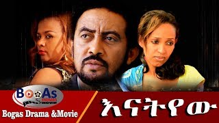 Enateyew | እናትየው Ethiopian Movie  2019(trailer)