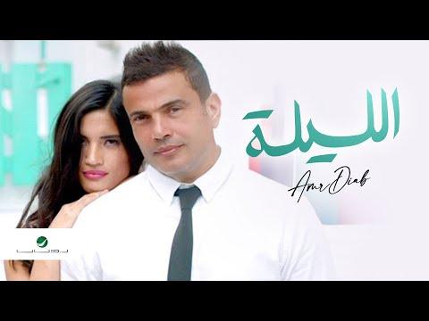 Amr Diab El Leila Video Clip | عمرو دياب الليلة فيديو كليب video