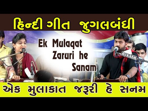Ek Mulaqat Zaruri He Sanam    Alpa Patel    Umesh Barot    Live Dayro    Surat Muskan Group