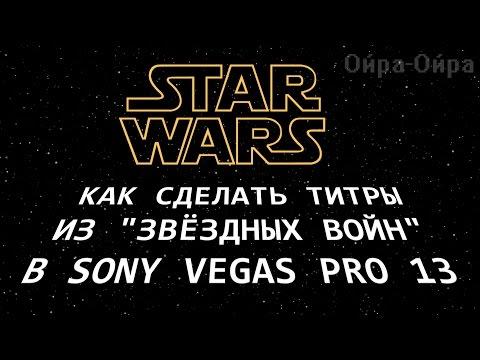 """Как сделать титры из """"Звёздных Войн"""" в Sony Vegas"""