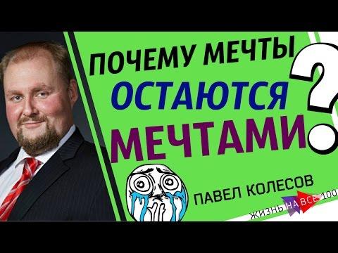 Павел Колесов: Почему мечты остаются мечтами? Интервью для Проекта Жизнь На все 100!
