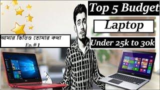 Best Laptop Under 25000 to 30000 | আমার ভিডিও তোমার কথা EP.1