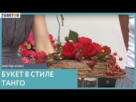 7ЦВЕТОВ букет в стиле Танго от школы Цветы в Деталях