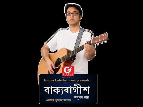 Chaka- Anupam Roy