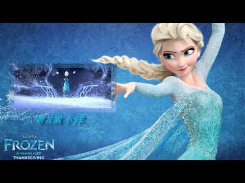 【上海話版】Frozen   Let it Go (Cover by naru)