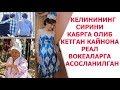 КЕЛИНИНИНГ СИРИНИ КАБРГА ОЛИБ КЕТГАН КАЙНОНА...