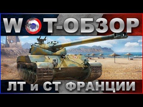 WOT-обзор: Французские лёгкие и средние танки / World Of Tanks