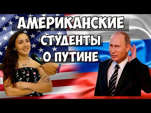 Американские студенты о Путине